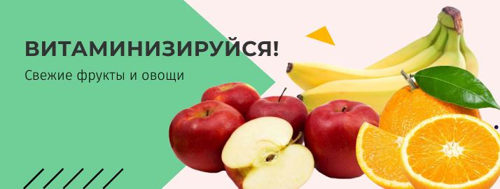 свежие_фрукты.jpg