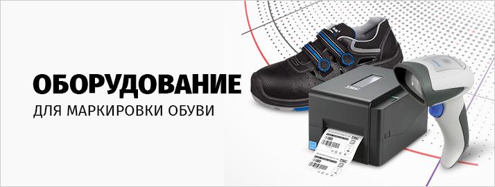 Оборудование для маркировки обуви