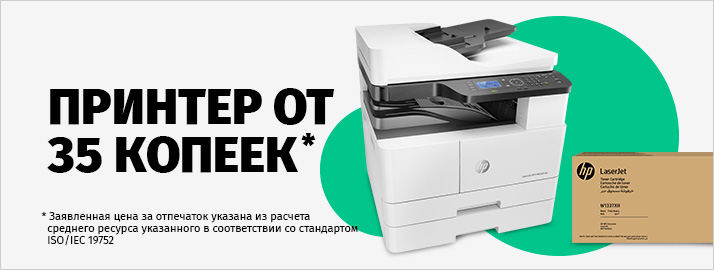 Принтер от 35 копеек