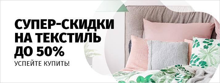 Распродажа текстиля