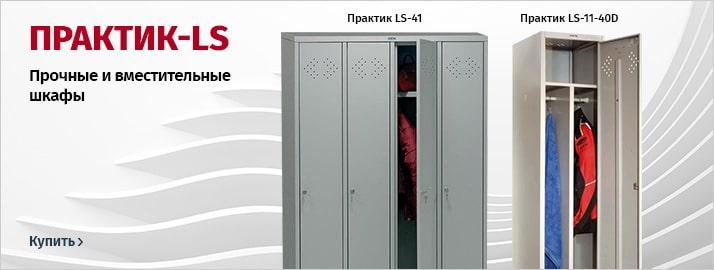 Практик-LS