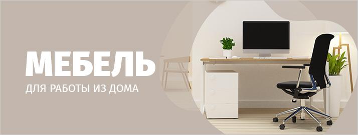 Мебель для работы дома
