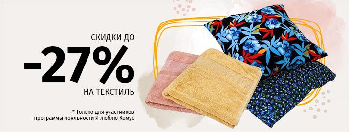 Скидки на текстиль