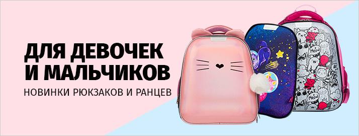 Новинки рюкзаков и ранцев