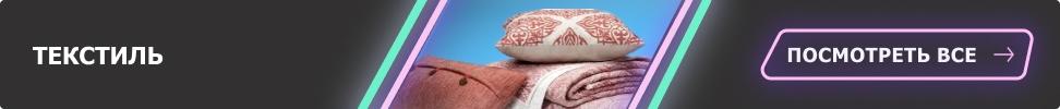 текстиль.jpg