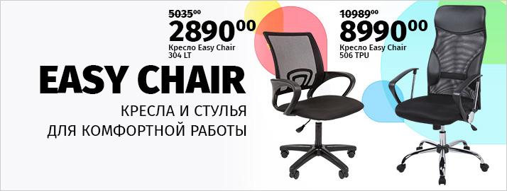 Кресла месяца