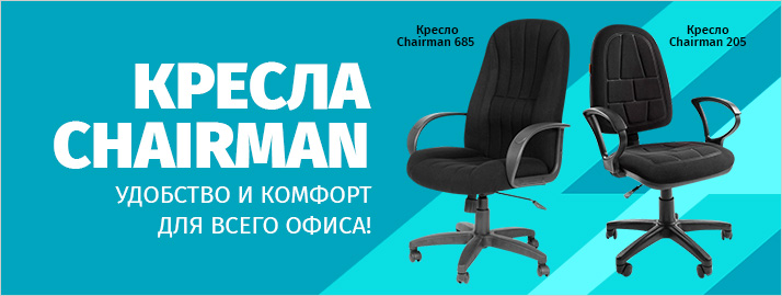 Кресла Chairman