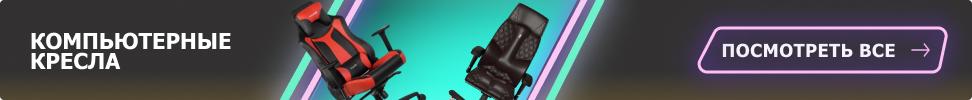 компьютерные кресла.jpg