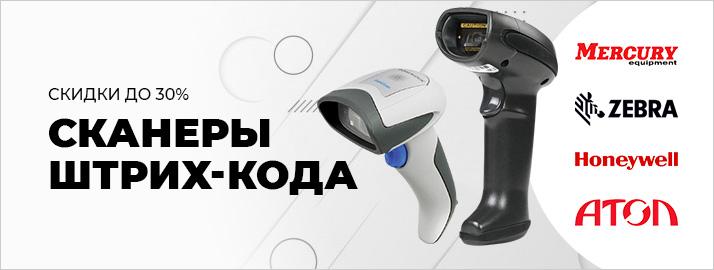 Скидки на сканеры штрих-кода