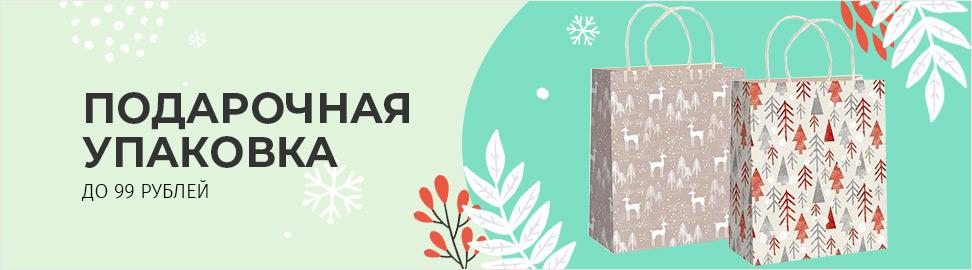 Подарочная упаковка до 99 рублей