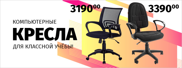 Кресла для классной учёбы