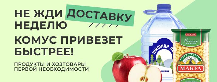 продукты-хозы-маяко.jpg