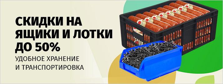 Пластиковые ящики для производств