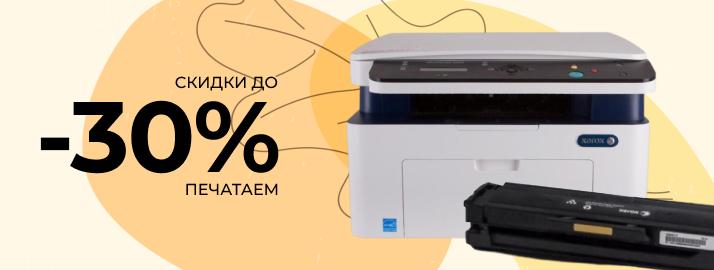Печатаем скидки до 30%