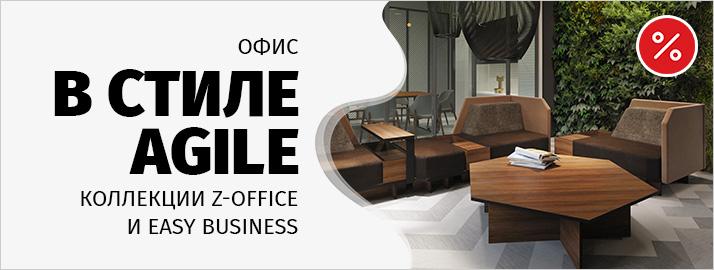 Офис в стиле AGILE
