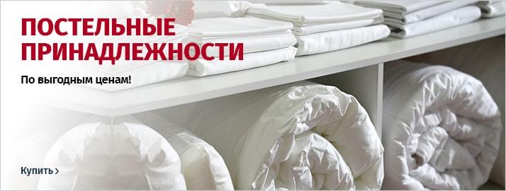Скидка на постельные принадлежности
