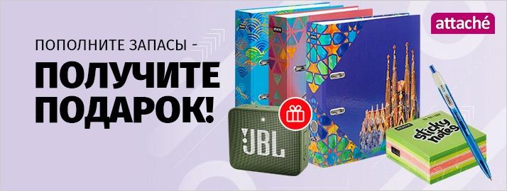 Получите подарок от JBL