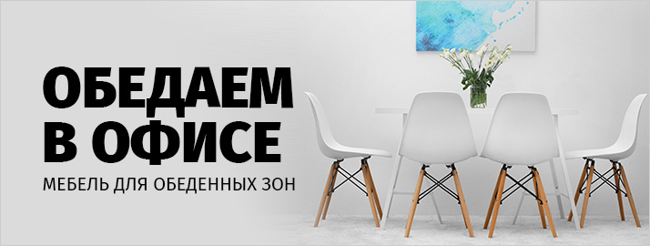 Мебель для обеденных зон