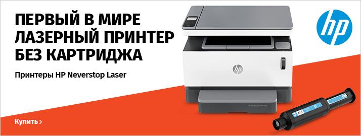 Принтер без картриджа