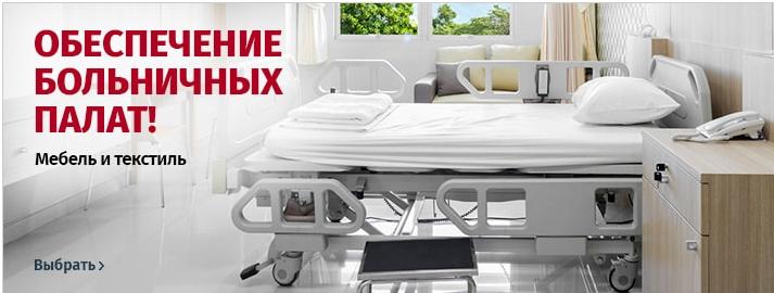 Обеспечение больничных палат