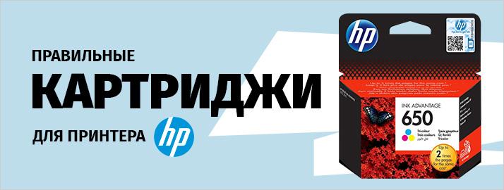 Струйные картриджи HP