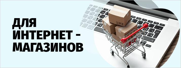 Для интернет-магазинов