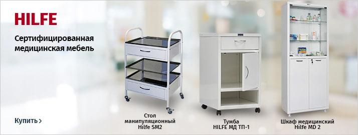 Hilfe медицинская мебель