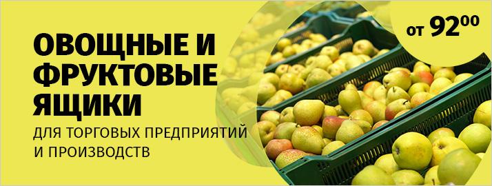 Ящики для овощей и фруктов