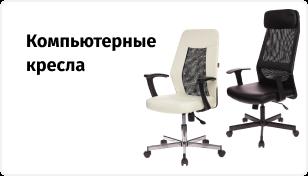 Компьютерные кресла 3.png