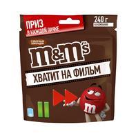 Драже M&M`s с шоколадом 240 г