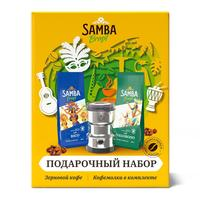 Кофе в зернах Samba Brasil Rico 250 г, Vigoroso 250 г + кофемолка (промоупаковка)