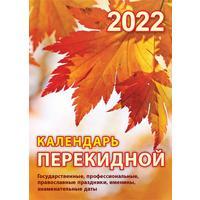 Календарь настольный перекидной на 2022 год Осень (105х140 мм)