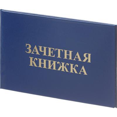 Зачетная книжка для СПО Attache обложка твердая бумвинил (5 штук в упаковке)