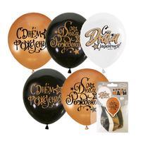 Шары надувные Пати Бум С Днем рождения Black&Gold&White 30 см (5 штук)