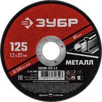 Круг отрезной абразивный по металлу Зубр 125х1.2 мм (36300-125-1.2)