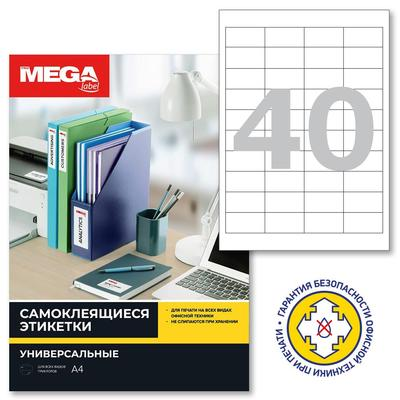 Этикетки самоклеящиеся Promega label белые 48.5х25.4 мм (40 штук на листе А4, 25 листов в упаковке)