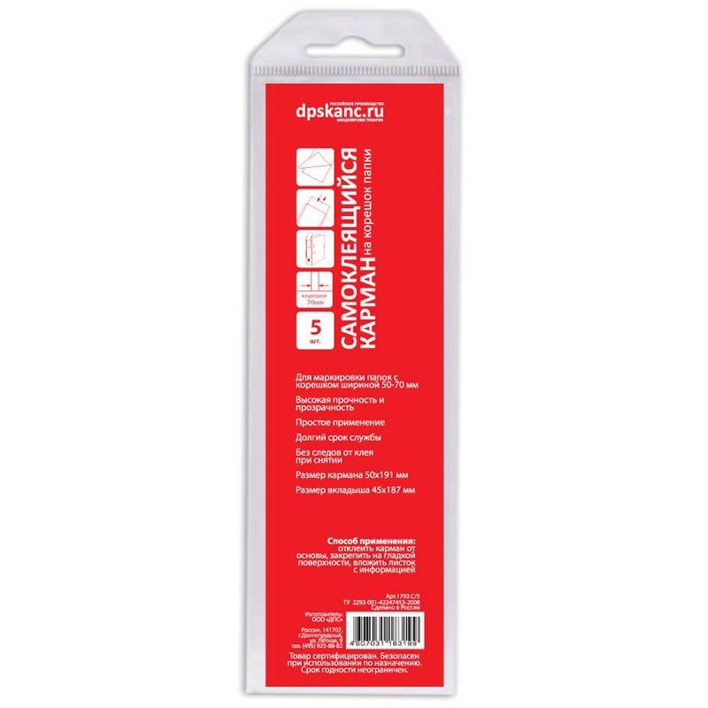 Анонс-изображение товара карманы самоклеящиеся brauberg, комплект 5шт, 191*50мм, на корешок папки 70 мм, 224074