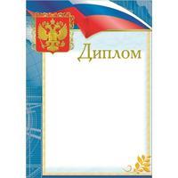Диплом А4 190 г/кв.м 10 штук в упаковке (голубая рамка с гербом, 29732)