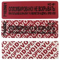 Пломба наклейка Стандарт 66x22 красная (1000 штук в упаковке)