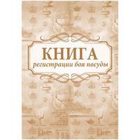Книга регистрации боя посуды (32 листа, скрепка, обложка офсет, 2 штуки в упаковке)