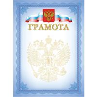 Грамота А4 190 г/кв.м (голубая рамка, герб, триколор, БГР-008)