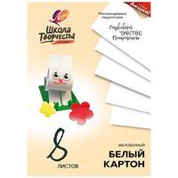 Картон белый Луч Школа творчества (А4, 8 листов, 1 цвет, мелованный)
