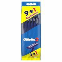 Бритва одноразовая Gillette2 (10 штук в упаковке)