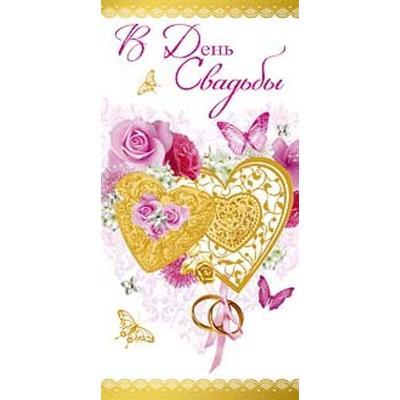 Конверт для денег Арт Дизайн В день Свадьбы (0215.432)
