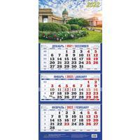Календарь квартальный трехблочный настенный 2022 год Санкт-Петербург  (310х685 мм)