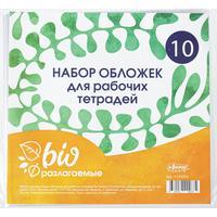 Обложки для рабочих тетрадей универсальные 10 штук в упаковке (220х460, 60 мкм)