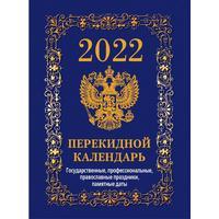 Календарь настольный перекидной на 2022 год Госсимволика Вид 2 (105х140  мм)