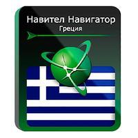 Программное обеспечение Навител Навигатор Греция (NNGRC)