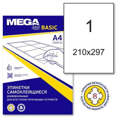 Этикетки самоклеящиеся Promega label basic белые глянцевые 210х297 мм (1 штука на листе А4, 100 листов в упаковке)
