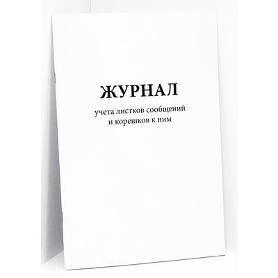 Журнал учета листков сообщений и корешков к ним (А4 ,обложка мягкий картон, 32 листа)
